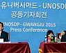 '스포츠 통한 평화·발전' 에픽스 포럼 광주서 개막