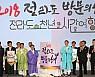 전라도 정도 천년 '2018 전라도 방문의 해' 개막