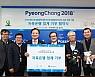 저축은행 업계, 평창 동계올림픽 조직위와 기부협약 체결