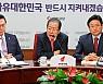 한국당, 이달 말 당무감사 결과 공개…당협위원장 교체 주목