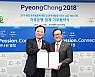 저축은행중앙회, 평창올림픽 성공기원…15억원 기부