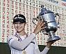 '남달라' 박성현의 남다른 LPGA 투어 정복기