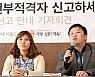 검찰, '낙선운동' 참여연대 사무총장에 징역형 구형