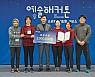 '예술 해커톤' 최우수상, '반짝부스' 개발한 음악의 발견