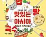 국립민속박물관 특별전 '맛있는 아시아, 밥·빵·국수'