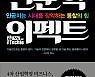 [새책]'인문학 이펙트'·'소리 질러서 미안해' 外
