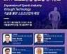 '기술을 통한 스포츠산업의 확장' 글로벌 컨퍼런스