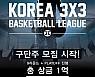 '3대3 농구' 프로팀, 내년 5월 출범…3000만원 내면 구단주
