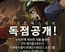 예스24, 라이트노벨 '노블 메이플스토리' 선독점·연재