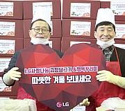 LG경북협의회 '사랑나눔 김장담그기'