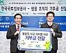 한국국토정보공사, 평창 조직위에 기부금 기탁