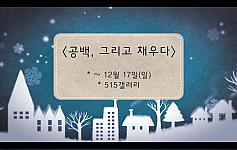 [문화단신] 12월2주 문화가 소식