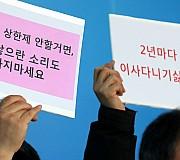 '전월세상한제 도입하라!'