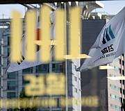 검찰, '주가조작' 김석기 前중앙종금 대표 구속기소