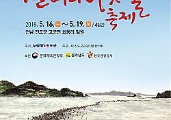 진도 신비의 바닷길 축제 5월16일 '팡파르'