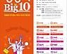 교보문고, '명강의 Big10'…2월부터 매월 마지막주 토요일