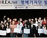 해외 명예기자단 55개국·270명, '평창올림픽' 알린다