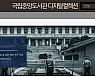 국립중앙도서관, '통일북한자료' 서비스