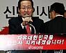 민주당, 사회적참사 특조위원 추천…한국당