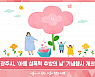 광주시, '아동 성폭력 추방의 날' 기념행사 개최