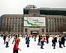 서울광장 스케이트장, 3월1일까지 연다