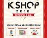 국내 최대 리테일 쇼 'K SHOP' 8월 29일 킨텍스서 개막