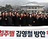 여야, 김영철 방남 놓고 '정면충돌'…상임위 또다시 파행