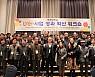 광주대 LINC+사업단, 성과확산 워크숍