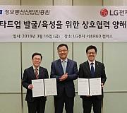 LG전자-정보통신산업진흥원, 스타트업 함께 키운다