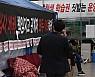 '비리 총장 사퇴'…총신대 점거 학생과 용역직원 충돌