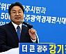 강기정, 민주당원 4명 무고죄 고소