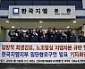 한국지엠 노사, 이번주 임단협 본교섭 재개…'복리후생비 삭감' 관건