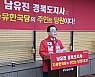 """남유진 경북도지사 예비후보 """"경선정보 유출자 후보자격 박탈해야"""""""