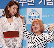 박나래-한혜진, '즐거운 기자 간담회'