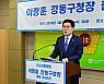 이정훈 서울시의원, 강동구청장 출마 선언