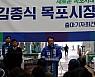 김종식 목포시장 예비후보
