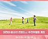 어린이·청소년 친화도시 추진 위원회 개최