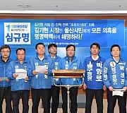 김기현 울산시장은 시민에게 모든 의혹을 해명하라!