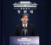 헌법 개헌안 발표하는 조국 민정수석