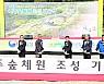 나주 '국립나주숲체원' 착공…2020년 준공