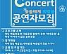 [장성소식]국립공원백암사무소 '청년희망콘서트 공연자' 모집