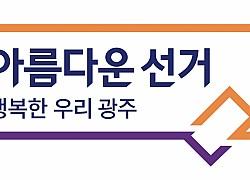 '與 텃밭' 광주, 선거용 줄대기·줄서기 기승