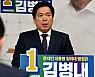 김병내 광주 남구청장 예비후보,