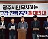 민주당 전략공천 '날벼락'…민심 '부글'