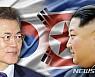 남북회담 공식수행원 확정…임종석·정의용·서훈·조명균·송영무·강경화