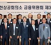 대한상의 금융위원회 제32차 회의