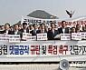 한국당, 靑 항의방문