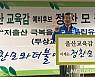 '100% 여론조사로 선출'…울산시교육감 진보후보 단일화 '속도'