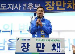 민주당 전남지사 경선 탈락 장만채