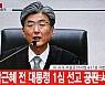 '박근혜 24년' 판사, 국정농단 재판부 떠난다